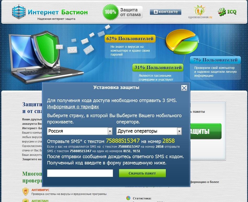falso antivirus solicita sms